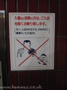 No Yakuza Please